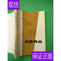 [二手旧书9成新]丰臣秀吉 /日)铃木良一著 黑龙江人民出版社