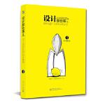 【新书店正版】设计那些事儿①(全彩)金载勋,吴娅蕾9787121203947电子工业出版社