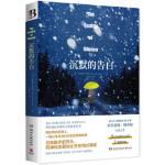 【正版新书直发】沉默的告白罗莎蒙德勒普顿(Rosamund Lupton)湖南文艺出版社9787540475765