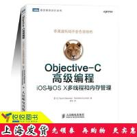 Objective-C高级编程:iOS与OS X多线程和内存管理Objective-C高级程序设计编程教程图灵程序设计