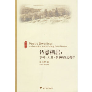 诗意栖居:亨利・大卫・梭罗的生态批评Poetic Dwelling: An Ecocritical Study of Henry David Thoreau