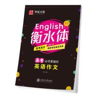 高考必须掌握的英语作文字帖 衡水体 华夏万卷