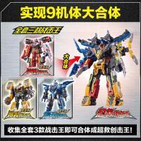 巨神战击队3旋天战击王炫天2变形机器人豪华版巨人巨型战机对玩具 奥迪双钻正品【送8重礼】