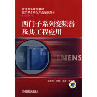 【正版现货】西门子系列变频器及其工程应用 孟晓芳,李策,王钰 9787111243281 机械工业出版社