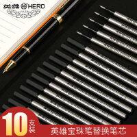 英雄宝珠笔芯金属签字笔水笔替芯0.5/0.7mm直插/螺旋纹纯黑