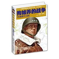 【新书店正版】养的战争-巴顿将军自传(美)巴顿9787222093928云南人民出版社