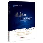 (新金融 青年书系)迷航的中国房市 郭峰 9787513633260 中国经济出版社