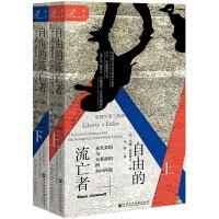 索恩丛书・自由的流亡者:永失美国与大英帝国的东山再起(套装全2册)
