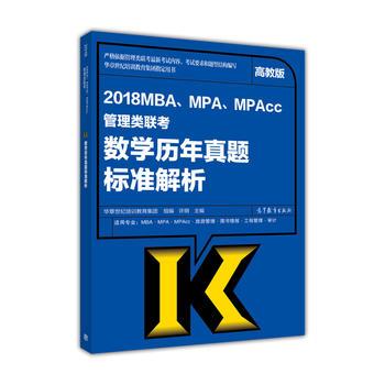 2018MBA、MPA、MPAcc管理类联考数学历年真题标准解析 9787040475807
