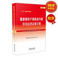 新领导干部依法行政常用法律法规手册(第5版)