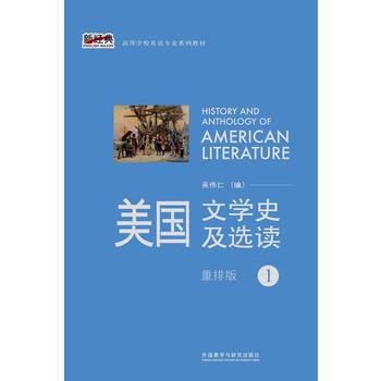 美国文学史及选读(1)(新经典高等学校英语专业系列教材)(2013版)
