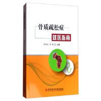 【RT5】骨质疏松症就医指南 夏维波,李梅 科学技术文献出版社 9787518919505