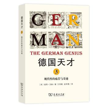 德国天才3:现代性的痛苦与奇迹