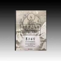 莱溪华宝:翁氏家族旧藏绘画(全1册) 平装 上海世纪出版集团出版