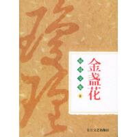 【正版现货】琼瑶全集(8):金盏花 琼瑶 9787535428370 长江文艺出版社