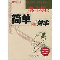 【新书店正版】奥卡姆:简单铸就效率赵大恒中国经济出版社9787501768936