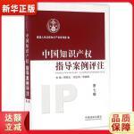 中国知识产权指导案例评注(第7辑) 最高人民法院知识产权审判庭编