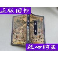 [二手旧书9成新]风流(下):四大名捕战天王系列 /温瑞安 花城出