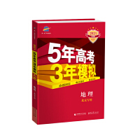 曲一线 2021A版 地理(北京专用)5年高考3年模拟 五三