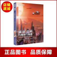 星际迷航瓦肯旅行指南 老牌科幻经典 STARTREK 柯克船长 克林贡 [美]戴顿沃德 四川美术出版社