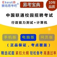 2018年中国联通校园招聘考试(行政能力测试+计算机)易考宝典软件 (ID:4625)