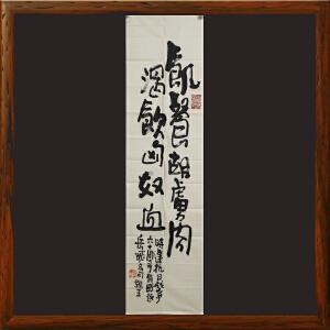 《岳飞名句》赵梅生-中国美协会员 山西美协理事RW120