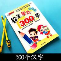 儿童汉字描红本 小学生一年级1-2练字帖练习3-4-5-6-7岁宝宝启蒙学写字铅笔描红(我会写300字)幼儿园学前班大