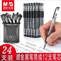 包邮晨光Q7风速中性笔签字笔红水笔碳素笔芯黑色0.5mm0.7mm学生用批发子弹头笔套装送笔筒