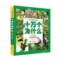 正版全新 中国孩子爱问的十万个为什么(注音美绘版)――昆虫和蜘蛛