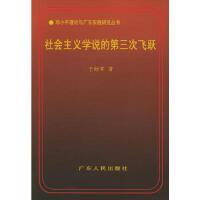 【二手原版9成新】 社会主义学说的第三次飞跃:建设有中国特色社会主义理论的历史地位和贡献――邓理论与广东实践研究丛书,