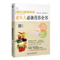 【正版全新直发】老年人营养全书----做自己的营养师 孙晶丹 9787533183387 山东科学技术出版社