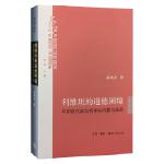 利维坦的道德困境(精装) 吴增定 生活.读书.新知三联书店 9787108060259