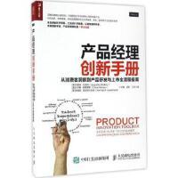 【全新直发】产品经理创新手册:从消费者洞察到产品研发与上市全流程指南 人民邮电出版社