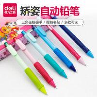 得力自动铅笔小学生活动铅笔按动式写不断不断芯卡通铅笔三角矫姿训练写字笔0.5/0.7/0.9mm活动笔自动笔文具