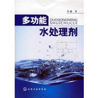 多功能水处理剂 肖锦 著 化学工业出版社