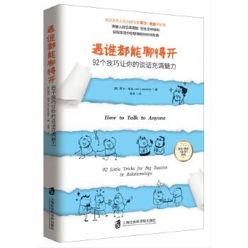 遇谁都能聊得开(pdf+txt+epub+azw3+mobi电子书在线阅读下载)