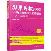 51单片机很简单――Proteus及汇编语言入门与实例