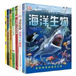 DK生物大揭秘(共7册)