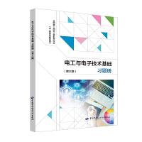 电工与电子技术基础(第三版)习题册