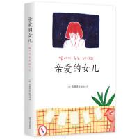 """亲爱的女儿(《熔炉》作者孔枝泳""""致女儿书"""",送给女性的二十七个暖心故事)"""