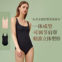 【网易严选双11狂欢】女式无缝可调肩带轻塑身连体衣