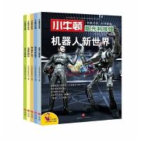 正版全新 小牛顿新兴科技馆(全5册)