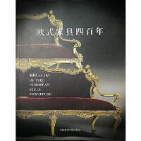 【正版现货】欧式家具四百年 王鸿 9787550312807 中国美术学院出版社