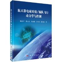 【正版全新直发】航天器电磁对接/编队飞行动力学与控制 杨乐平 9787030447937 科学出版社