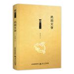 【全新直发】民国文事 介子平 9787537857437 北岳文艺出版社