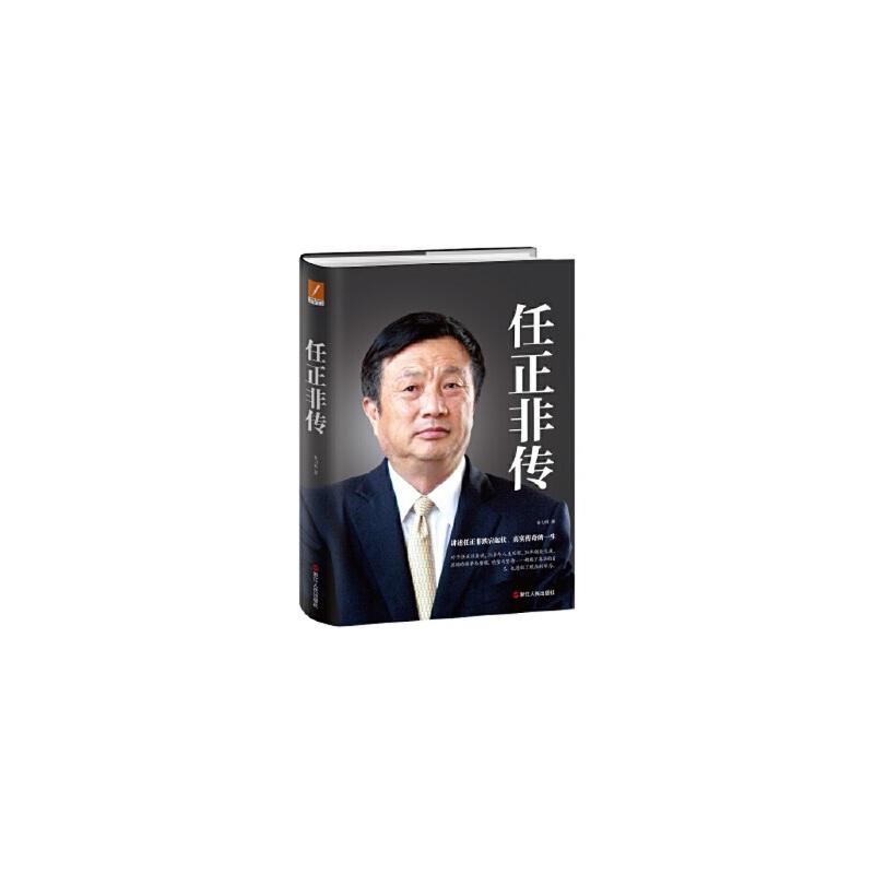 【全新直发】任正非传(精装) 孙力科 9787213078811 浙江人民出版社
