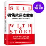 【新书店正版】销售就是卖故事【美】保罗・史密斯(Paul Smith)著 任海英北京联合出版有限公司978755960