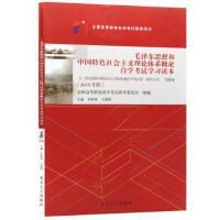 【二手旧书8成新】自考教材12656思想和中国特色社会主义理论体系概论2018版