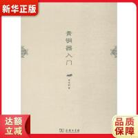 青铜器入门 李学勤 商务印书馆 【新华书店 正版保证】