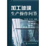 加工玻璃生产操作问答 刘志海,李超著 化学工业出版社 9787122061775